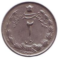 Монета 2 риала. 1964 год, Иран.
