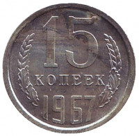 Монета 15 копеек, 1967 год, СССР.