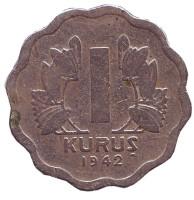 Монета 1 куруш. 1942 год, Турция.