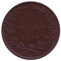 Монета 5 бани. 1867 год, Румыния. (Heaton)
