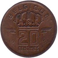 20 сантимов. 1953 год, Бельгия. (Belgique)