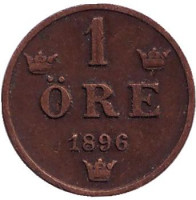 Монета 1 эре. 1896 год, Швеция.