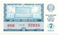 Денежно-вещевая лотерея. Лотерейный билет. 1983 год. (Выпуск 7).