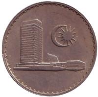 Здание парламента. Монета 50 сен. 1967 год, Малайзия.