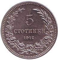Монета 5 стотинок. 1912 год, Болгария.