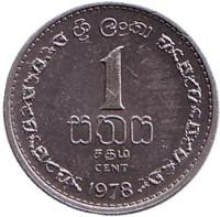 Монета 1 цент. 1978 год, Шри-Ланка. UNC.