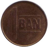 Монета 1 бан. 2005 год, Румыния.