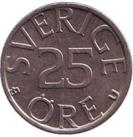 Монета 25 эре. 1980 год, Швеция.