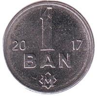 Монета 1 бани. 2017 год, Молдавия.