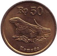 Варан. Комодо. Монета 50 рупий. 1991 год, Индонезия.