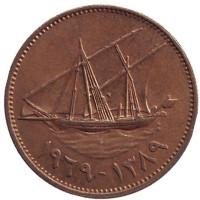 Парусник. Монета 10 филсов. 1969 год, Кувейт.