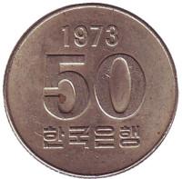 Монета 50 вон. 1973 год, Южная Корея.