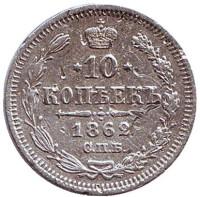 Монета 10 копеек. 1862 год, Российская империя.