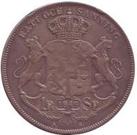 Оскар I. Монета 1 риксдалер. 1846 год, Швеция.