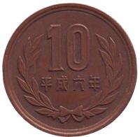 Монета 10 йен. 1994 год, Япония.