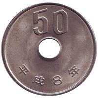Монета 50 йен. 1996 год, Япония.