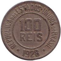 Монета 100 рейсов. 1928 год, Бразилия.
