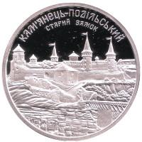 Старый замок. Каменец-Подольская крепость. Монета 10 гривен. 2017 год, Украина.
