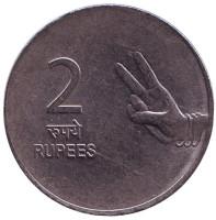 """Монета 2 рупии. 2009 год, Индия. (""""°"""" - Ноида)"""