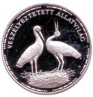 Аисты. Монета 200 форинтов. 1992 год, Венгрия.