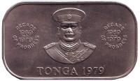 ФАО. Программа технического сотрудничества. 10 лет прогресса. Монета 1 паанга. 1979 год, Тонга.
