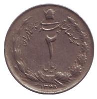 Монета 2 риала. 1969 год, Иран.