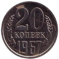 Монета 20 копеек, 1967 год, СССР.