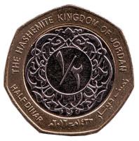 Монета 1/2 динара. 2012 год, Иордания. UNC.