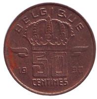 Монета 50 сантимов. 1990 год, Бельгия. (Belgique)