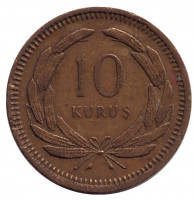 Монета 10 курушей. 1955 год, Турция.