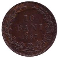 Монета 5 бани. 1867 год, Румыния. (WATT & CO.)