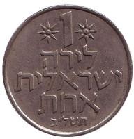 Монета 1 лира. 1972 год, Израиль.