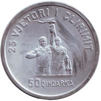 25 лет освобождения от фашистских захватчиков. Монета 50 киндарок. 1969 год, Албания.