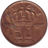 50 сантимов. 1971 год, Бельгия. (Belgie)