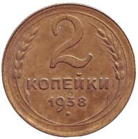 Монета 2 копейки. 1938 год, СССР.