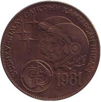 Интеркосмос - совместный полет СССР-Монголия. 1 тугрик, 1981 год, Монголия.