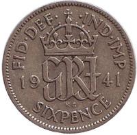 Монета 6 пенсов. 1941 год, Великобритания.