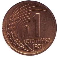Монета 1 стотинка. 1951 год, Болгария. aUNC.