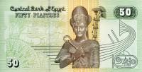 Рамзес II. Банкнота 50 пиастров. 1994-2008 гг., Египет.