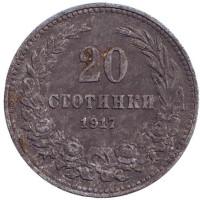 Монета 20 стотинок. 1917 год, Болгария.