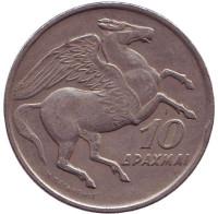 Пегас. Монета 10 драхм. 1973 год, Греция.