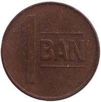 Монета 1 бан. 2008 год, Румыния.