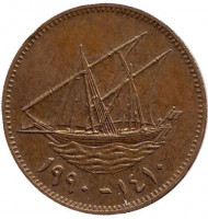 Парусник. Монета 10 филсов. 1990 год, Кувейт.