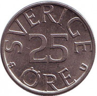 Монета 25 эре. 1981 год, Швеция.