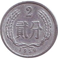 Монета 2 фыня. 1956 год. Китайская Народная Республика.