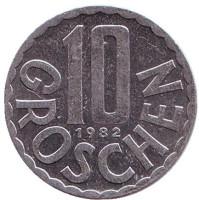 10 грошей. 1982 год, Австрия.