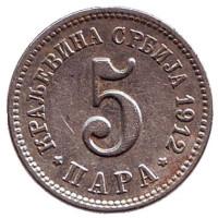 Монета 5 пара. 1912 год, Сербия.