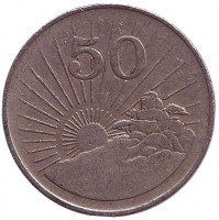 Монета 50 центов. 1980 год, Зимбабве. Из обращения.