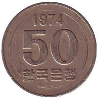 Монета 50 вон. 1974 год, Южная Корея.