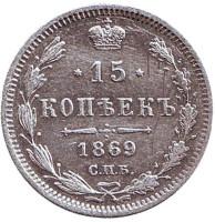 Монета 15 копеек. 1869 год, Российская империя.